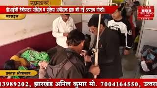 [ Baharaich ] बाराबंकी में हुए सड़क हादसे में टाटा मैजिक सवार एक दर्जन यात्री घायल