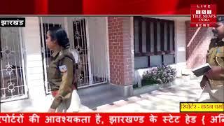 [ Jharkhand ] अशोक नगर में साधना न्यूज़ चैनल के दफ्तर से 2 शव बरामद, हत्या / THE NEWS INDIA