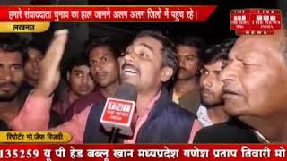 [ Lucknow ] THE NEWS INDIA संवाददाता ने जनता से किसकी होगी कुर्सी को लेकर ली राय / THE NEWS INDIA