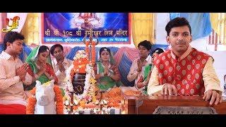 #New Hindi Devotional Song - Jai Shiv Shambhu Jai Bholedani - Shiv Bhajan