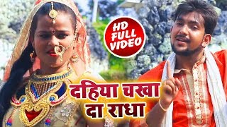 #Vicky_Raj का New #Hindi कृष्णा भजन - Dahiya Chakha De Radha - New Bhakti Songs 2018