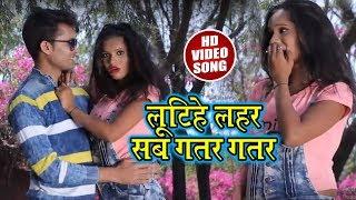 भोजपुरी में ऐसा गाना कभी कभी देखने को मिलता है - लुटिहे लहर सब गतर गतर