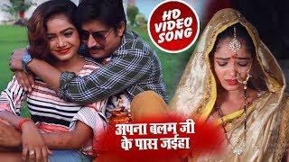 #Bhojpuri #Sad #Song - अपना बलम जी के पास जईहा - Sanjay Singh - New Sad Songs 2018