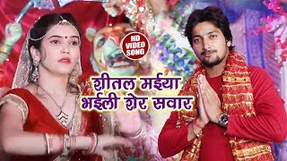 #Bhojpuri #Devi #Geet - शीतल मईया भईली शेर सवार - Maiya Bhaili Sher Sawar - Bhojpuri Navratri Songs