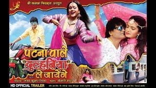 Patna Wale Dulhaniya Le Jayenge - Official Trailer - Gunjan Pant , Kalpana Shah - Bhojpuri Movies