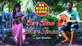 Tere Bina Mere Sanam ||  तेरे बीना मेरे सनम || Ajeet Srivastava || Full HD Video Song 2018