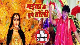 Sanu Jha Devi Geet 2018 #VIDEO_SONG - Maiya Ke Ghume Doli - Bhojpuri Devi geet