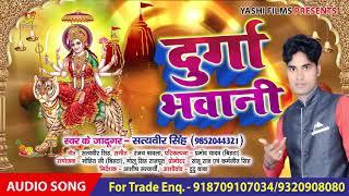 Bhojpuri Devi Geet - Durga Bhavani - दुर्गा भवानी - Satyveer Singh - New Devi Geet 2018