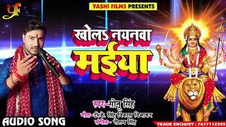 #Khola Nayanawa Maiyan - Monu Singh का देवीगीत - खोल नयनवा मईया -Bhakti Song 2018