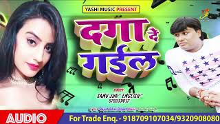 Sanu Jha  का सबसे दर्द भरा Sad Song - देगा दे गईल - Daga De Gail - Bhojpuri Sad Songs 2018