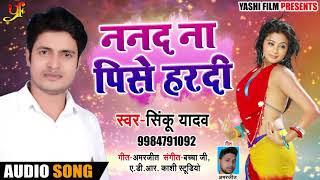 New Bhojpuri Song - ननद ना पिसे हरदी - Sinku Yadav - Nanad Na Pise Hardi - Bhojpuri Songs 2018 New