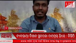 Speed News :: 07 Mar 2019 || SPEED NEWS LIVE ODISHA