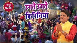 #Chhath #Video Song - उगते उगते किरिनिया - Hola Chhath Ke Pujaniya - Ajay Tripathi - Chhath Songs