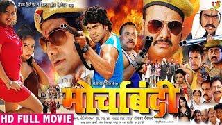 Manoj Singh Tiger की New भोजपुरी #Comedy Movie - Morcha Bandi - मोर्च बंदी - Bhojpuri Movie 2018