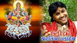 Bhojpuri Chhath Geet - बसवा के बहँगी - SANU JHA - Chhathi Maai Ke Baratiya - Chhath Songs 2018