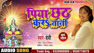 Devi का New Bhojpuri Chath Song  पिया छठ करS तानी  - Piya Chath Kara Tani - New Chath Song
