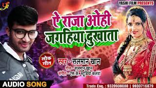 New Bhojpuri Song - ए राजा ओहि जगहिया दुखता - Salman Khan - Bhojpuri Song 2018