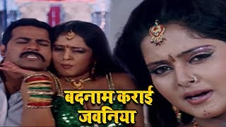 Anjana Singh का New भोजपुरी Song - बदनाम कराई जवनिया - #Video Song - Chumma Mangta - Bhojpuri Songs