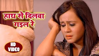 HD VIDEO   हाथ से दिलवा गइल रे   Gunjan Pant   Bhojpuri Sad Songs 2018