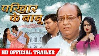 Parivar Ke Babu - Official Trailer - परिवार के बाबू - Aaditya Mohan - New Bhojpuri Films 2018