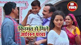 किस्मत से मिले अईसन घरवा - Kalpana - Kismat Se Mile Aisan Gharwa - Bhojpuri Movie Songs 2018