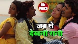 #Video Song - जब से देखनी रानी - Jab Se Dekhani Rani - Alok Kumar , Khushbu Jain - Bhojpuri Songs