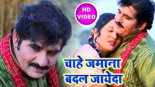 भोजपुरी HD वीडियो   चाहे जमान बदल जायेदा   Alok Kumar     PREM PYAR ME   Chahe Jamana Badal Jayed