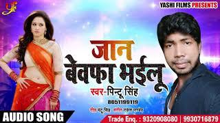 जान बेवफा भईलू - Jaan Bewafa Bhailu - Pintu Singh - Bhojpuri Songs 2018
