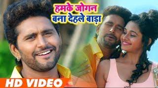 #Ritu Singh और Yash Kumar का New भोजपुरी Song - Hamke Jogan Bana Dehale Bada - Bhojpuri Songs 2018
