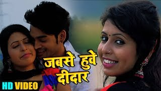 #Video Song - जबसे हुवे दीदार - Mujhe Pyaar Ho Tumhi Se Pyaar Ho Gya - Hindi Romantic Songs 2019