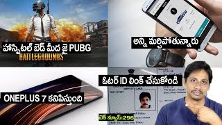 Technews in telugu 296:oneplus ,Jai pubg,redmi note 7 pro,gmail,facebook,samsung,vivo,IT Grid