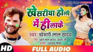 #Khesari Lal Yadav का इस साल होली में यही गाना बजेगा Khesariya Holi Mein Hilake | Bhojpuri Holi 2019