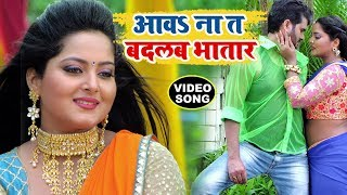 #Daraar 2 : Aawa Na Ta Badlab Bhatar   #Anjana Singh, #Anil Samrat   Indu Sonali   Bhojpuri Video