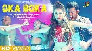 OKA BOKA - Halfa Macha Ke Gail | Raghav Nayyar & Payal Rohatgi | Khushboo Jain, Raja Hasan | VIDEO