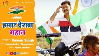 26 January Special : हमार देशवा महान - Pawan Singh | Hamaar Deshwa Mahan | Bhojpuri Desh Bhakti Geet