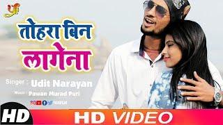 ROMANTIC VIDEO : तोहरा बिन लागेना   Udit Narayan   Tohra Bin Lagena   Abhiyan Mishra & Varsha Tarzan