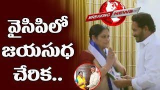 Breaking Actress Jayasuda Joins in YSRCP | YS Jagana | Telugu News | Top Telugu TV