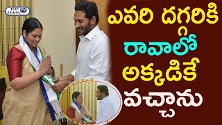Ex.MLA Jayasudha Press Meet After Joining In YSRCP At Hyderabad Party Office | Top Telugu TV