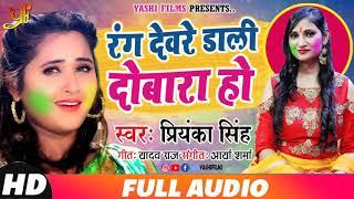 Priyanka Singh का New होली Song - Rang Deware Daali Dobara Ho - New Latest Bhojpuri Holi Songs 2019
