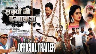 SAIYAAN JI DAGABAAZ - Official Trailer - Dinesh Lal Yadav , Anjana Singh - Bhojpuri Movie 2019