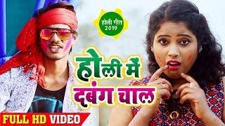 Tiger Shiva का NEW VIDEO SONG - Holi Me Dabal Chal - होली में दबंग चाल  - Latest Holi Song 2019