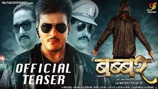 Babbar (बब्बर) | Offcial Teaser | Arvind Akela Kallu, Tanushree | Bhojpuri Teaser 2019 HD