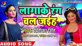 priyanka singh का new हिट holi Song - Lagake Rang chal Jaiha - लागाके रंग चल जईह - Holi Geet 2019 HD