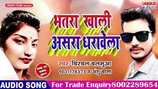 2019  मरद मेहरारू का गीत - शादीशुदा वाले जरूर सुने - Bhatara H Chhahatara  - Birbal Balamua