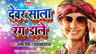 रुपेश गिरी का 2019 का सबसे बड़ा रोमांटिक होली सांग   देवर साला रंग डाले   Bhojpuri Holi Song