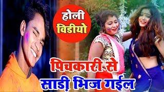 पिचकारी से साड़ी भिज गईल - Pichukari Se Saadi Bhij Gail - Abhishek Saragm Nishad -  Holi Video 2019
