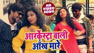 #Bhojpuri #Video Song - आर्केस्ट्रा वाली आँख मारे - Deepu Dehati - Aankh Maare - Bhojpuri Songs 2019