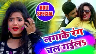 Sona Singh (2019) का होली का सबसे बड़ा धमाका | Laga Ke Rang Chal Gaila - Bhojpuri  Holi Video Song video - id 371a9c987a39c8 - Veblr Mobile