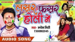 #Rupesh Giri के 2019 का Holi Song - लसर फसर होली में  - Super hit Bhojpuri Holi Song