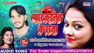 #प्यार कईला के सजा - Pyar Kaila Ke Saja - Bideshi Lal Yadav #Bhojpuri Songs (2019)